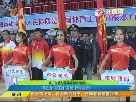闪电速递:枣庄市第九届运动会胜利闭幕