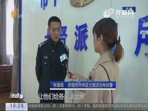 【跑政事】济南:民警寻人花费时间长 呼吁易走失人员配戴黄手环