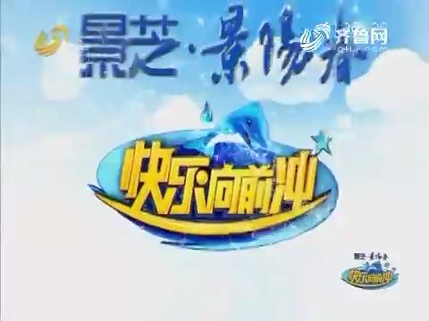 20171104《快乐向前冲》:冠军之战 九局五胜制 刘飞VS罗刚