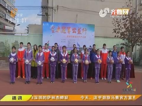 全运冠军公益行:全运冠军走进济南市闫千户小学