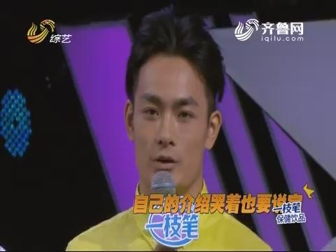 超级大明星:敏健方斌被怼 伤心退出主持团队