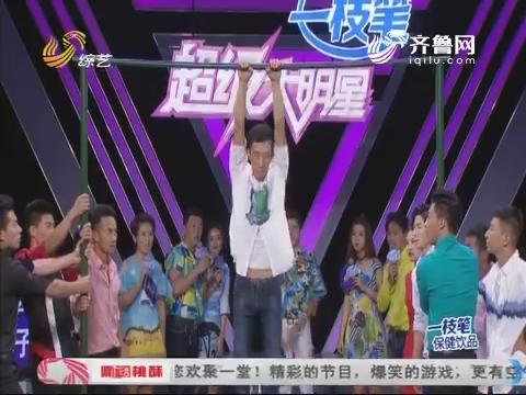 超级大明星:赛场李小龙刘飞舞台首秀 喊麦圈粉无数