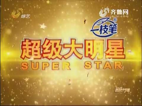 20171104《超级大明星》:快乐向前冲王者之战