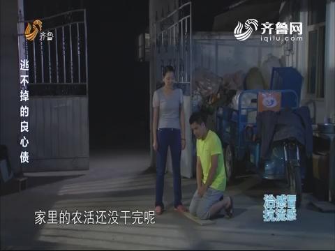20171104《律政俏佳人》:逃不掉的良心债
