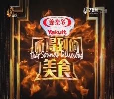 20171104《tb988腾博会官网下载_www.tb988.com_腾博会手机版》:大米战队获得胜利