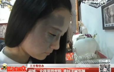 【三方帮您办】淄博:女孩渴望变脸 重回美丽容颜
