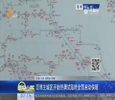 淄博主城区开始热调试随时全面启动供暖