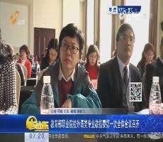 教育部职业院校外语类专业教指委第一次全体会议召开