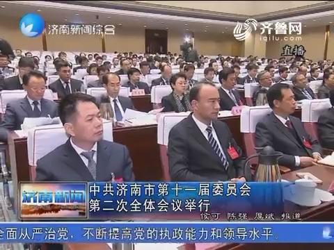 中共济南市第十一届委员会第二次全体会议举行