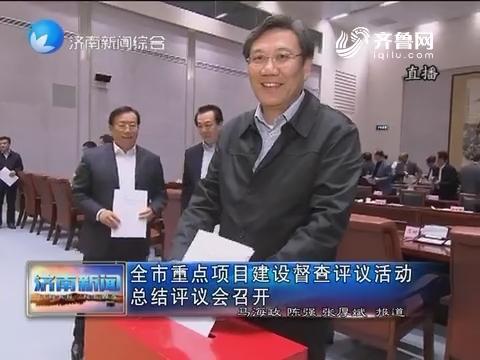 济南市重点项目建设督查评议活动总结评议会召开