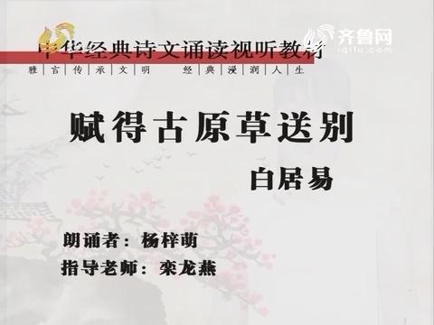 中华经典诵读:赋得古原草送别