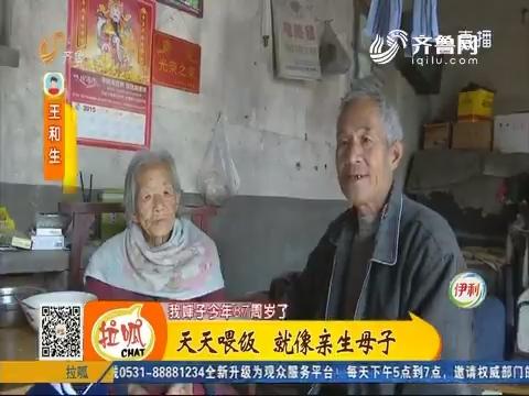 平阴:孝婶如母 一起生活四十多年