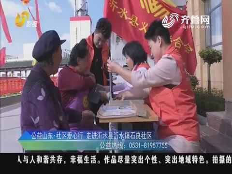 公益资讯站:公益山东·社区爱心行 走进沂水县沂水镇石良社区