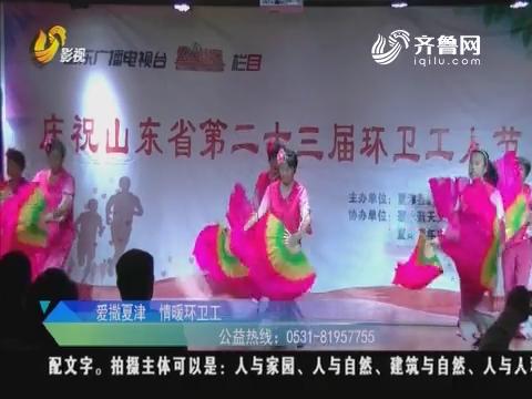 公益资讯站:爱撒夏津 情暖环卫工