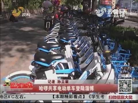 哈啰共享电动单车登陆淄博