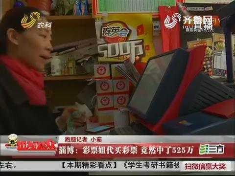 淄博:彩票姐代买彩票 竟然中了525万