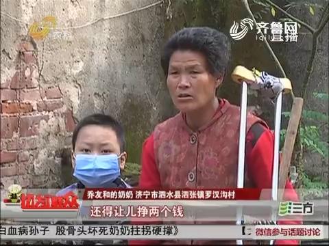 【群众新闻】泗水:为救白血病孙子 奶奶放弃治腿