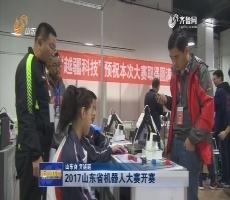 2017山东省机器人大赛开赛