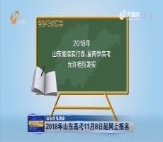 2018年山东夏季高考全用全国卷 11月8日起网上报名