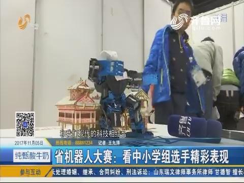 山东省机器人大赛:看中小学组选手精彩表现
