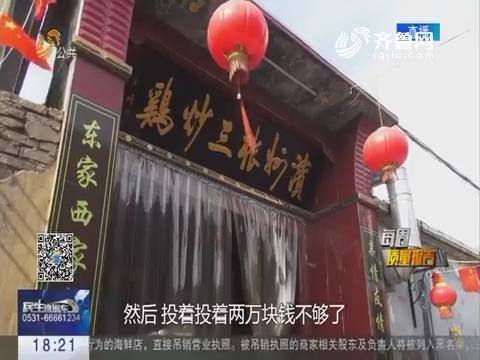 【每周质量报告】滨州:美丽乡村 红火了老张的炒鸡店