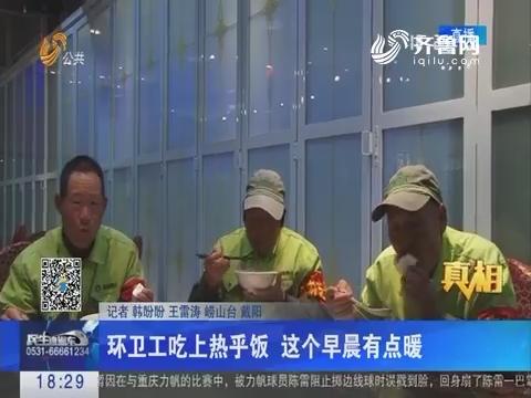 【真相】青岛:环卫工吃上热乎饭 这个早晨有点暖