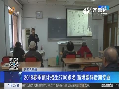 济南:山东老年大学预报名火热进行中