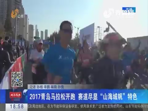 """2017青岛马拉松开跑 赛道尽显""""山海城帆""""特色"""