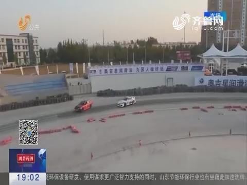 高唐:2017奥吉星杯汽车漂移国际大奖赛总决赛完美收官