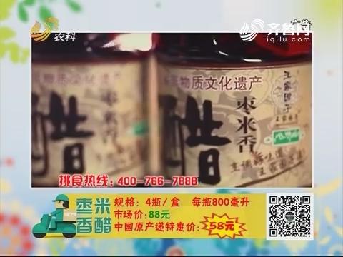 20171105《中国原产递》:枣米香醋