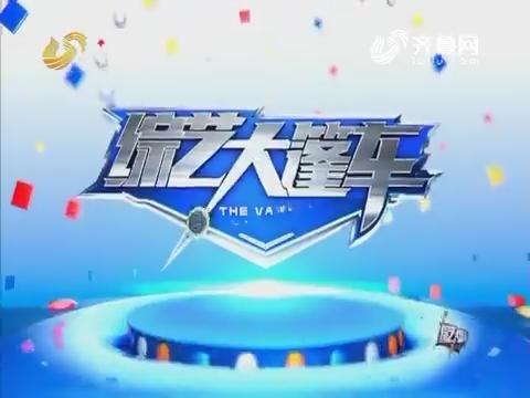 20171105《综艺大篷车》:山东省秋季糖酒会大明星酒特别节目