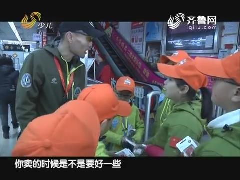 20171105《雏鹰少年》:上海都市生存挑战