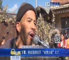 """东营:粉丝涨到92万 """"本亮大叔""""火了"""