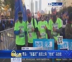 """青岛:""""脸基尼""""跑团上阵 """"抢戏""""马拉松"""
