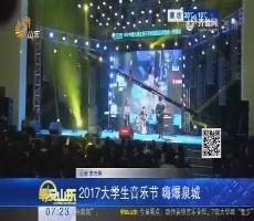 2017大学生音乐节 嗨爆泉城