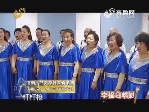 20171106《幸福99》:幸福合唱团——济南市蓝天苑社区合唱团