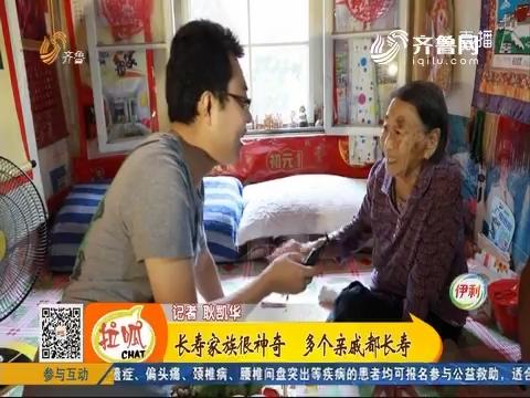 【齐鲁新百寿图】乳山:长寿家族很神奇 多个亲戚都长寿
