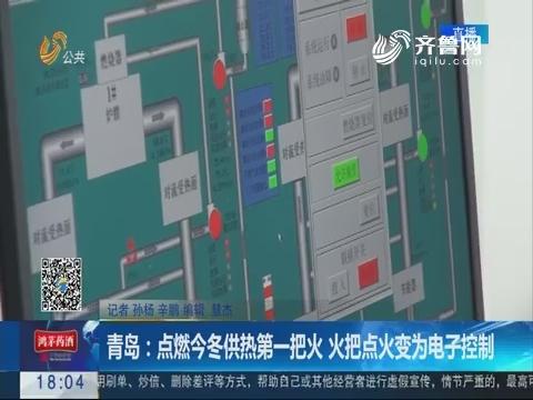青岛:点燃今冬供热第一把火 火把点火变为电子控制