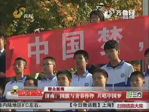 【群众新闻】济南:国旗与青春作伴 共唱中国梦