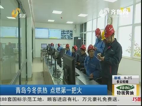 青岛2017冬供热 点燃第一把火