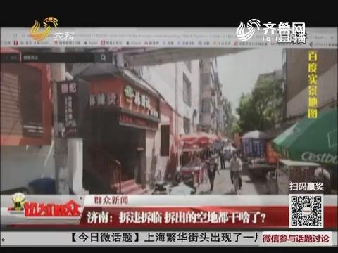 【群众新闻】济南:拆违拆临 拆出的空地都干啥了?