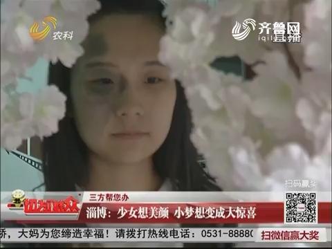 【三方帮您办】淄博:少女想美颜 小梦想变成大惊喜