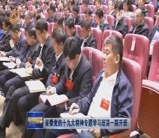 省委党的十九大精神专题学习班第一期开班