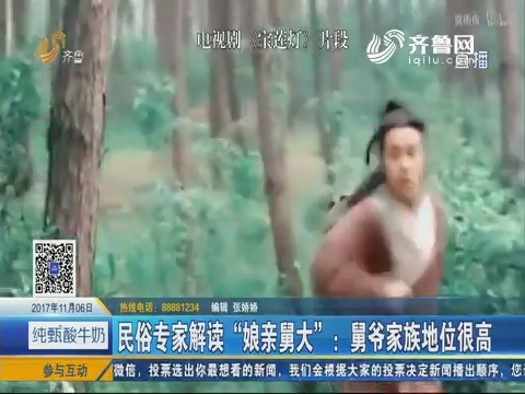 """【好戏在后头】民俗专家解读""""娘亲舅大"""":舅爷家族地位提高"""