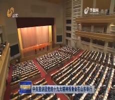 中央宣講團黨的十九大精神報告會在山東舉行