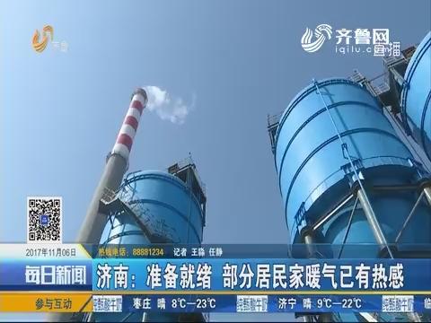 济南:准备就绪 部分居民家暖气已有热感