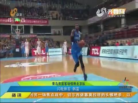 CBA第四轮其他场次赛况:青岛男篮客场惜败北京队