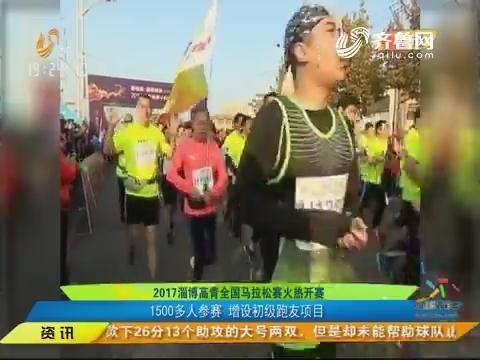 闪电速递:2017淄博高青全国马拉松赛火热开赛 1500多人参赛 增设初级跑友项目