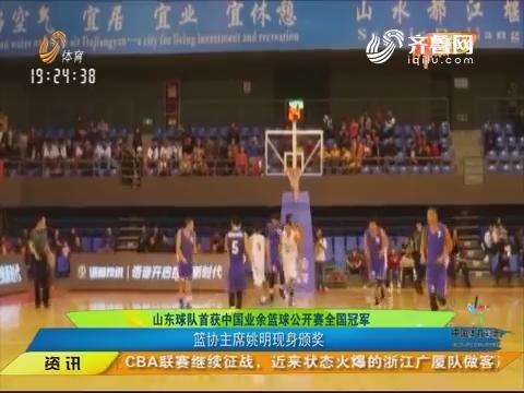 闪电速递:山东球队首获中国业余篮球公开赛全国冠军 篮协主席姚明现身颁奖