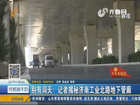 别有洞天!记者揭秘济南工业北路地下管廊
